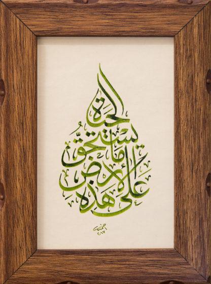 Darwish Quote by Ahmad Zaobi