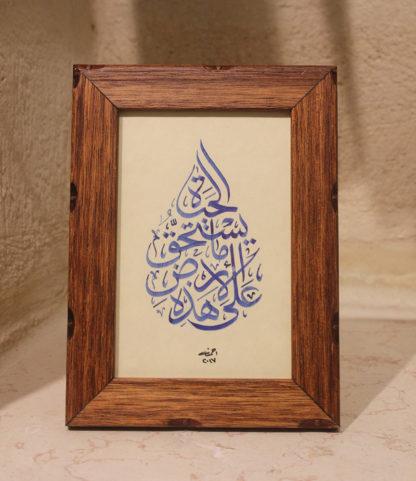 Darwish Quote (blue) by Ahmad Zaobi