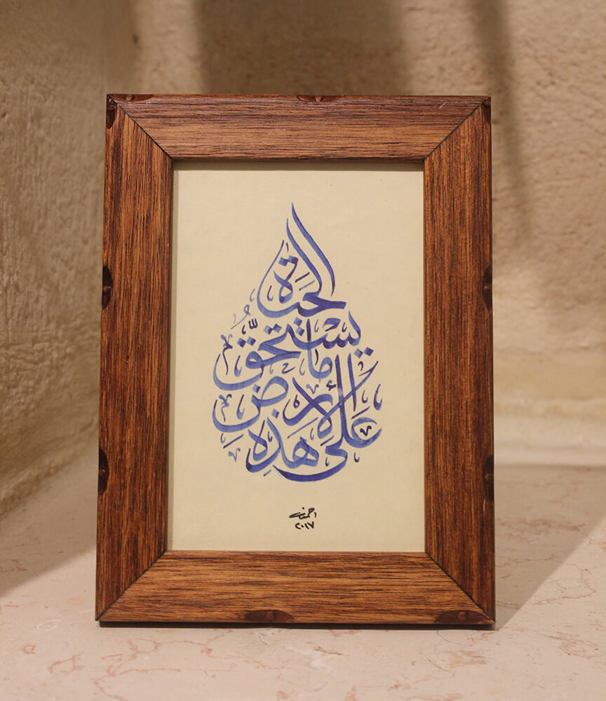Darwish Quote (blue) by Ahmad Zaobi