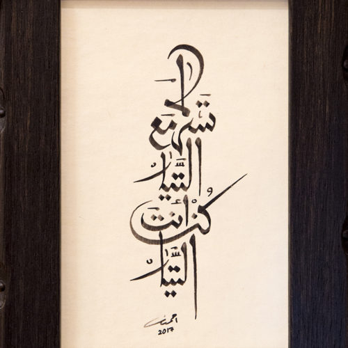 Don't go with the Flow (Black Ink) by Ahmad Zaobi