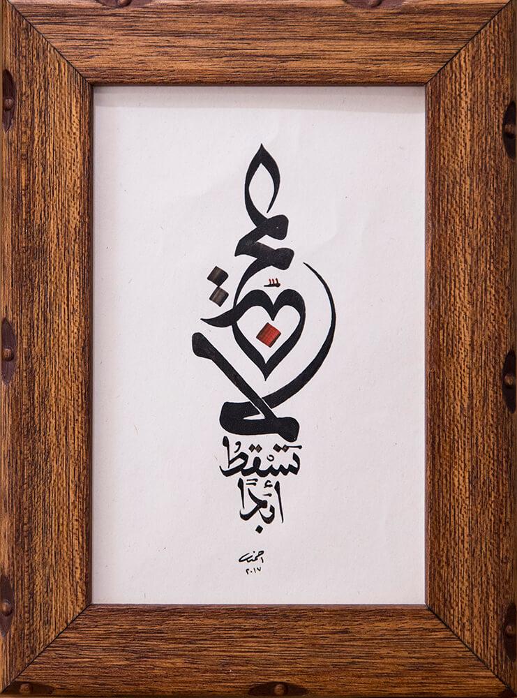 Love Never Fails by Ahmad Zaobi