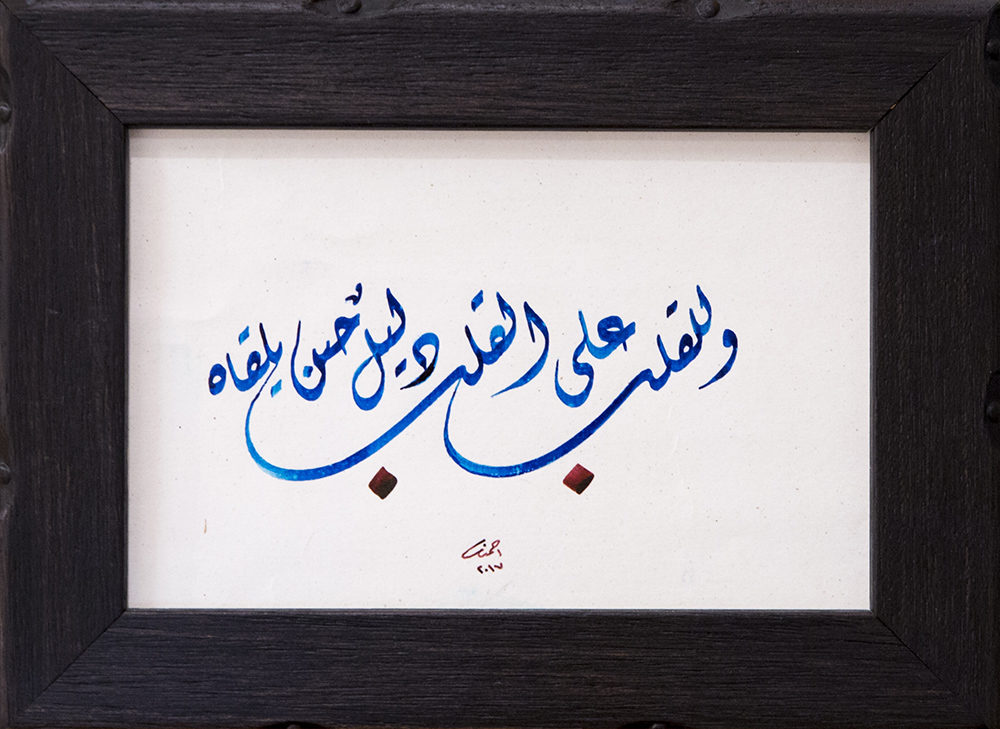 Two Hearts (Blue Ink) by Ahmad Zaobi